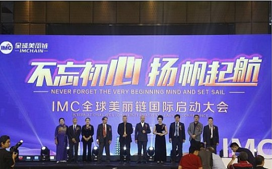 IMC全球美丽链启动大会9月28日圆满落幕