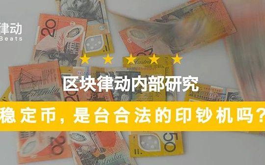 稳定币是台合法的印钞机吗?