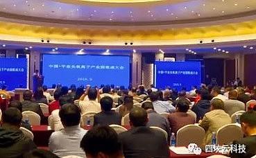 四块科技冯国东担任中国通信工业协会低功耗无线通信委员会副主任委员