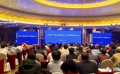 四塊科技助力鏈改 賦能實體經濟 構建產業命運共同體 鏈改行動第二次會議在京召開