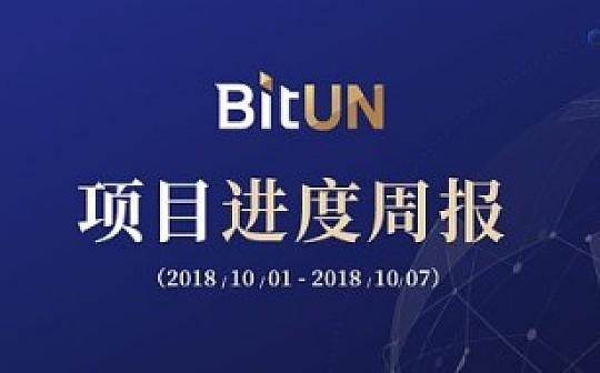 BitUN项目进展周报 10月1日至10月7日