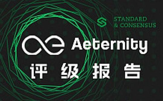 Aeternity 主网仍未上线|标准共识评级调整