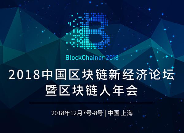 2018年中国区块链新经济论坛暨区块链人年会