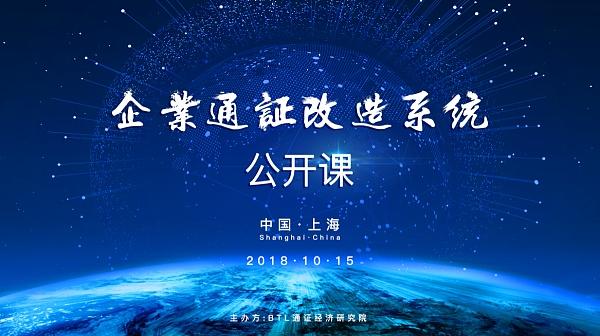 企业通证改造系统---上海站