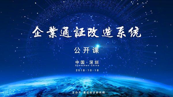 企业通证改造系统——深圳站