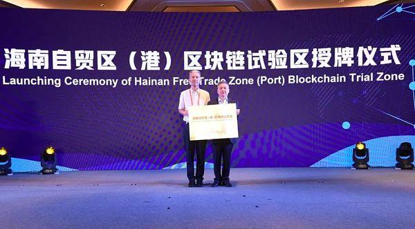 海南再度加码区块链海南自贸区(港)区块链试验区正式设立-IT帮