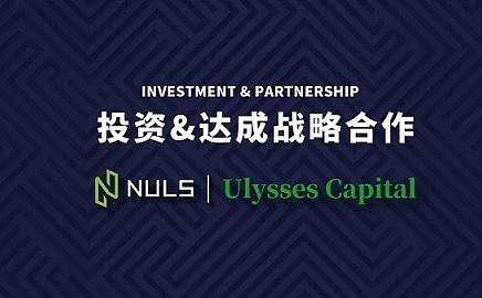 NULS獲得美國Ulysses Capital投資并與之達成戰略合作