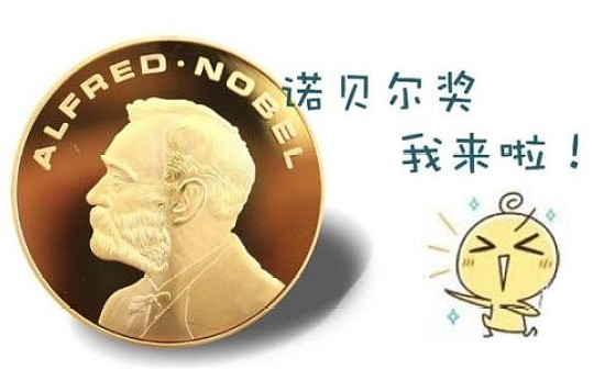 区块链领域能否产生诺贝尔奖?