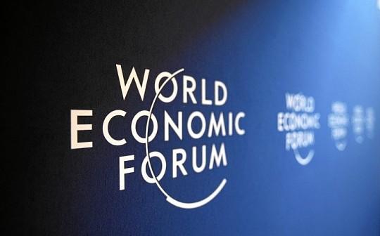世界经济论坛:区块链将改善全球经济