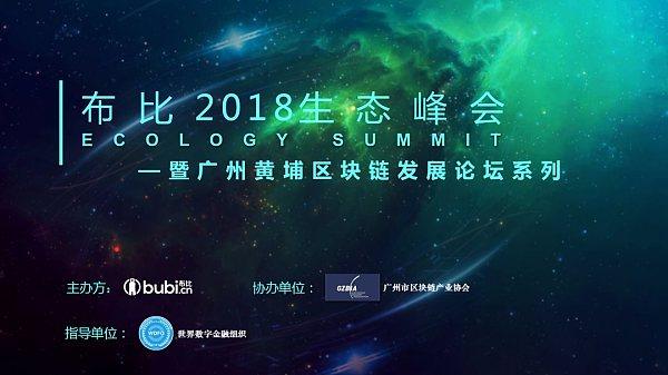 布比2018生态大会 暨广州黄埔区块链发展论坛系列