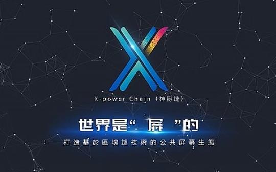 X-power Chain 每日项目进展汇总(10月17日)