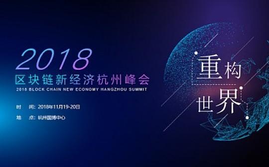 2018区块链新经济杭州峰会丨门票限时0元领