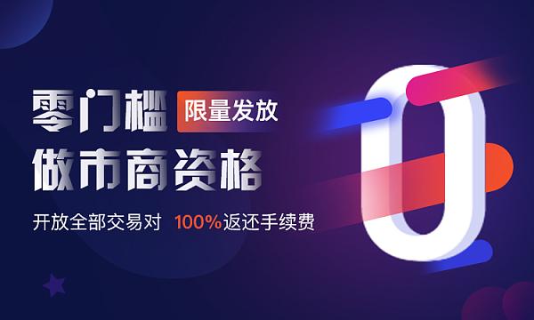 Bit-Z开放零门槛做市商计划 最高返100%交易手续费