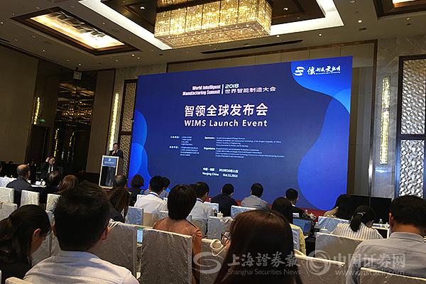 智领全球发布会:区块链技术在制造业有四大应用