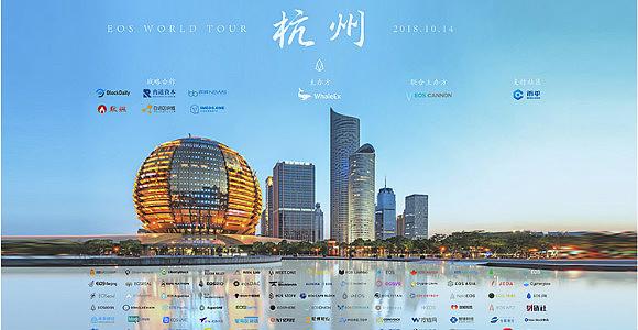区块链3.0 EOS全球行 · 杭州站