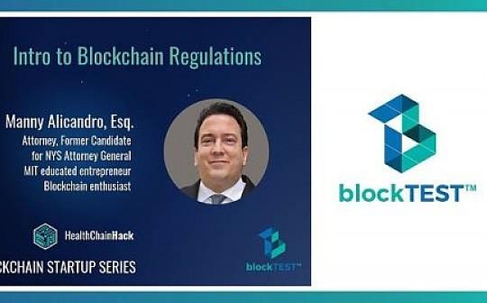 BlockTEST研讨会-顶尖律师谈区块链法律