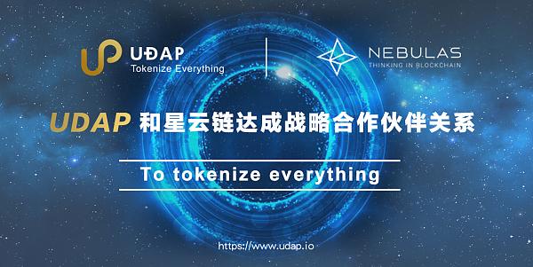 UDAP与星云链达成合作 共促区块链行业创新繁荣发展
