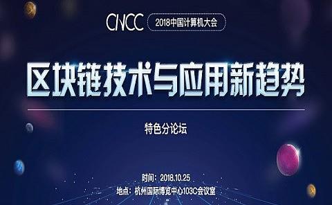 重磅|中科院白碩確認出席2018中國計算機大會-云象特色專場活動