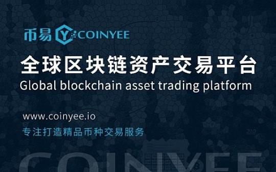 从价值1400万的比特币谜题 币易Coinyee.io找到加密货币交易所未来之路