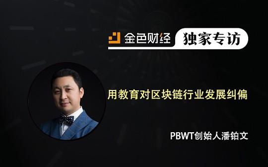 PBWT创始人潘铂文:用教育对区块链行业发展纠偏 | 金色财经独家专访