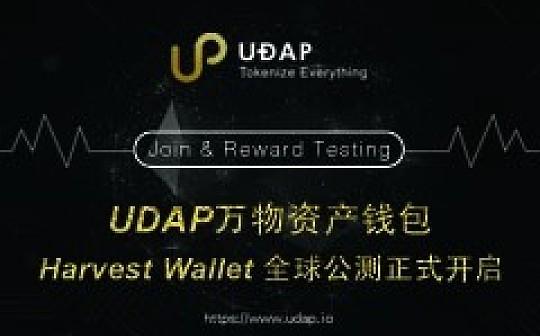 UDAP通用资产钱包全球公测正式开启