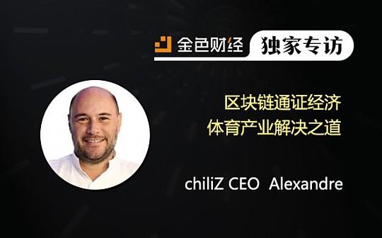 chiliZ CEO Alexandre:区块链通证经济 体育产业解决之道 金色财经独家专访