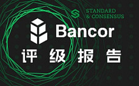 Bancor 价值发现算法创新性较高|标准共识评级