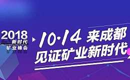 """""""2018新时代矿业峰会""""10月14日在成都举行  金色财经将进行图文直播"""