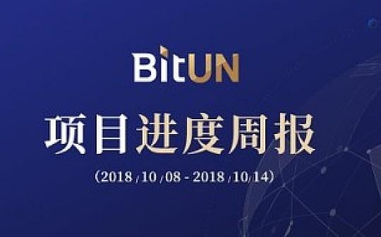 周报 | BitUN(比联)项目进展10.8-10.14