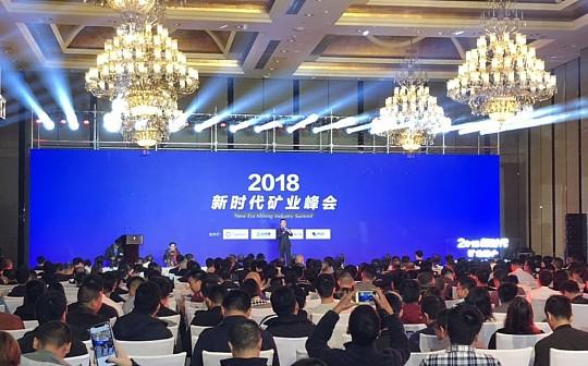 """""""2018新时代矿业峰会""""金色财经图文直播"""