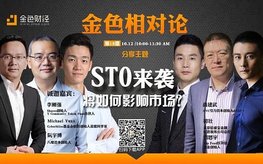 金色相对论 | STO来袭将如何影响市场?(下)