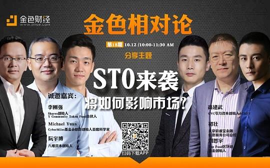 金色相对论|STO来袭将如何影响市场?(上)