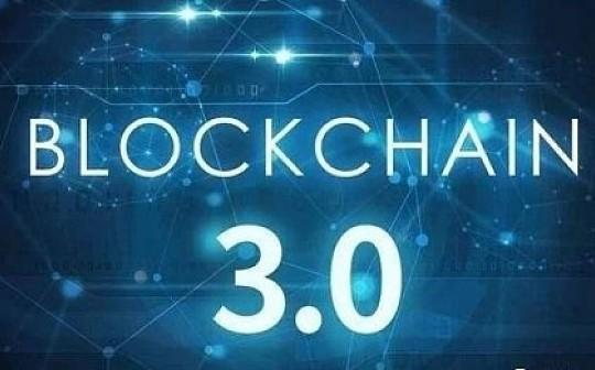 区块链3.0时代来临  颠覆传统超越货币