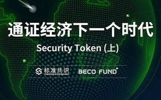 通证经济下一个时代:Security Token 「上」