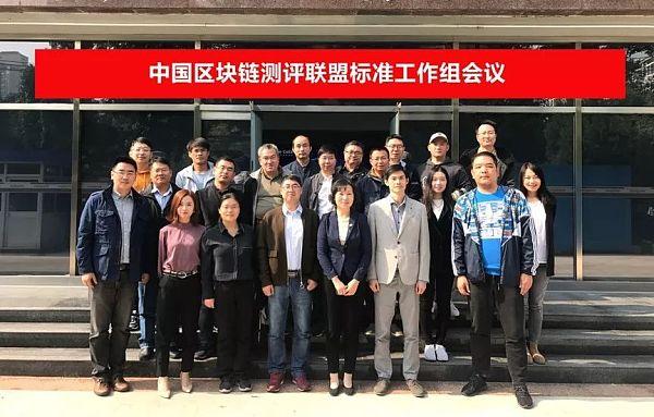 中国区块链测评联盟:团体标准工作正式启动
