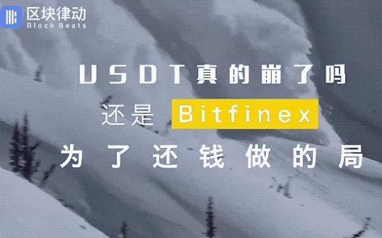USDT闪崩虚实:Bitfinex反成最大赢家?