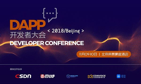 中国 DAPP 开发者大会