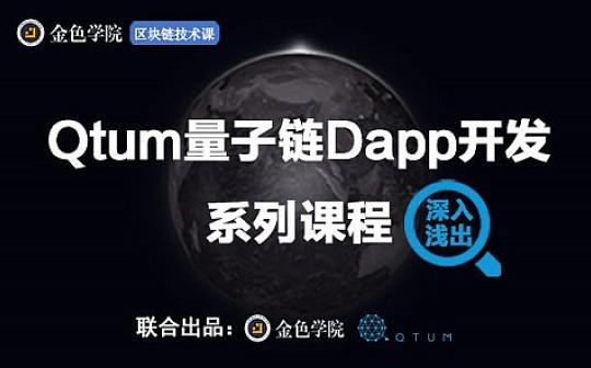 金色学院推出《Qtum量子链Dapp开发》系列课程