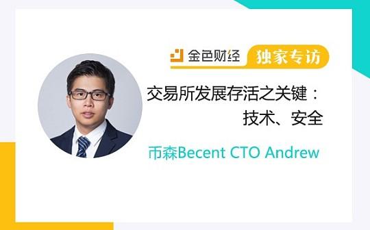 币森Becent CTO Andrew:交易所发展存活之关键——安全、技术 金色财经独家专访