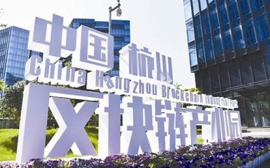杭州:区块链将是数字经济第一城的重要设施