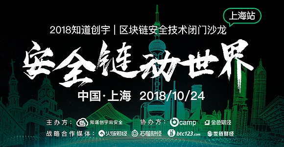 安全链动世界-2018知道创宇区块链技术安全沙龙·上海站即将
