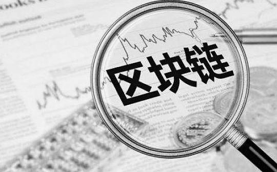 中科院院士郑志明:建立国家主权区块链基础平台迫在眉睫