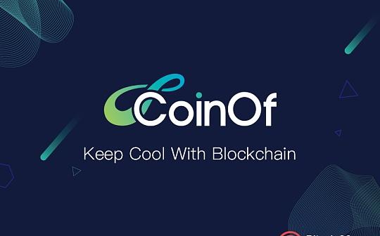 做最专业的区块链项目库平台 CoinOf 于今日正式上线!