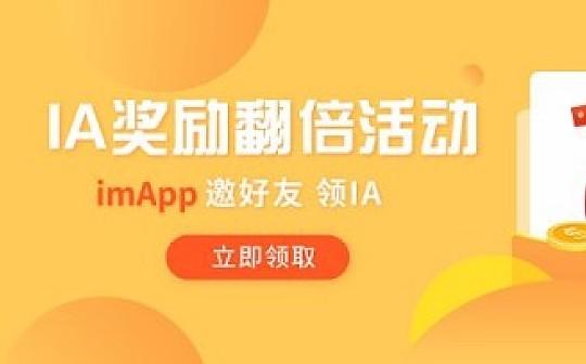 imApp生态通证IA奖励翻倍活动开始啦  用户最高可获得5倍原有奖励