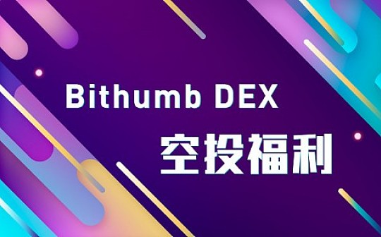 Bithumb DEX的空投怎么领?