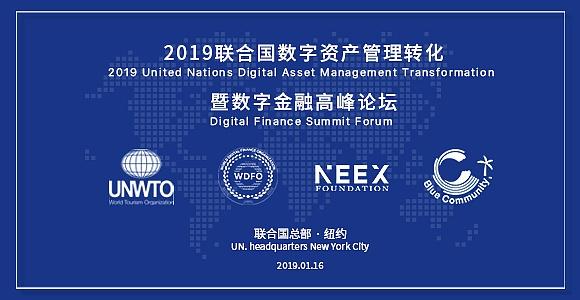 2019年联合国数字金融高峰论坛