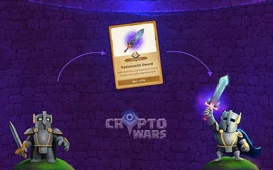 链游快报 | 《加密战争》(CryptoWars) 首个完全去中心化的策略游戏开始预售