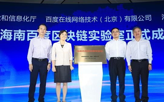 百度区块链实验室落户海南 推动产业升级