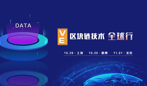 VE区块链技术全球行——上海站10月29日