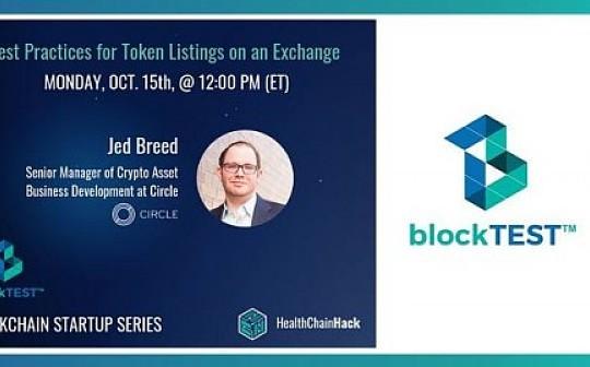 (BlockTEST黑客马拉松嘉宾讲座)Circle高级Crypto资产经理揭秘区块链上币流程